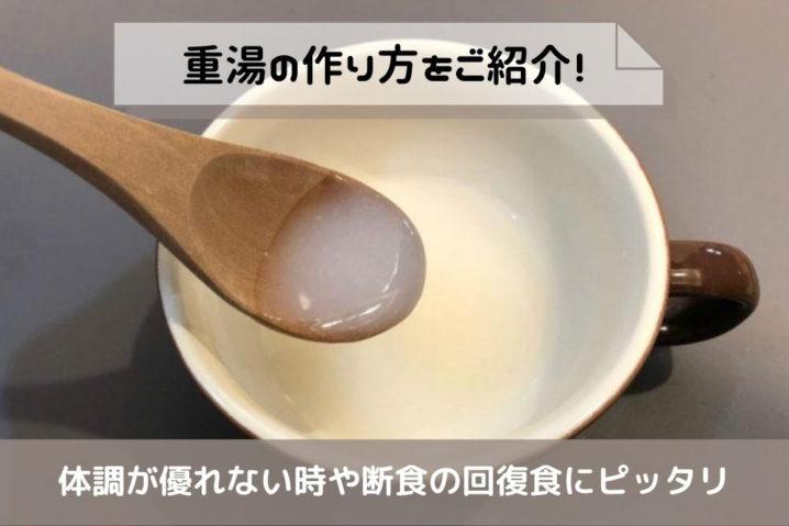 重湯の作り方