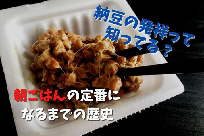納豆の発祥