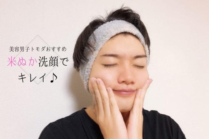 米ぬか洗顔でキレイ