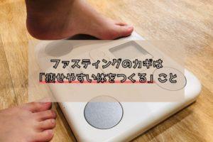 ファスティングで体重を落としやすい体に
