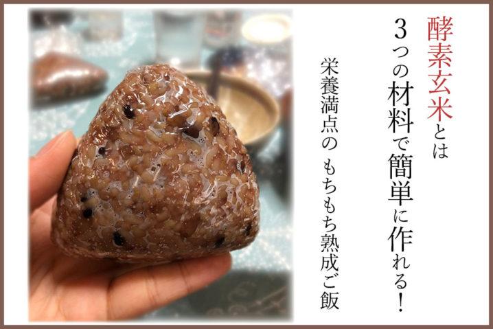 酵素玄米は3つの材料で作れる!