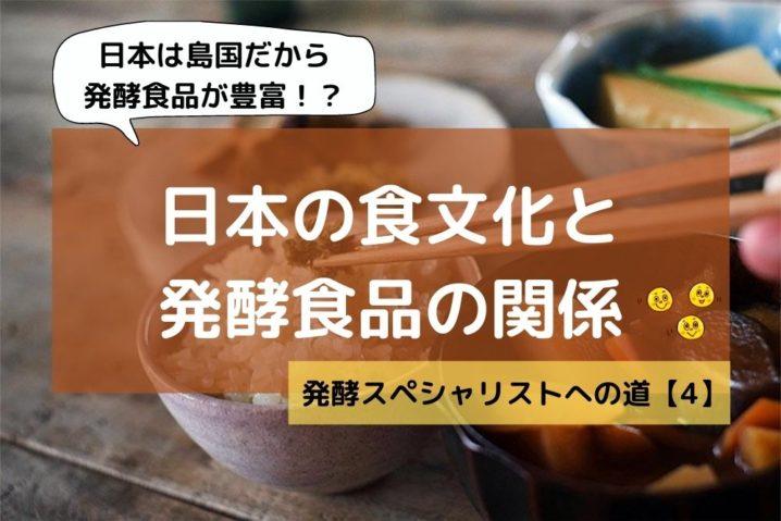 発酵食品と日本の関係